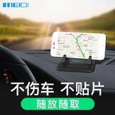 車載手機架汽車內粘貼吸盤式支架車上用多功能通用支撐導航架