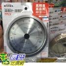 (東京直購現貨) 日本EMPEX 最頂級不鏽鋼溫度計 溼度計 _ii21