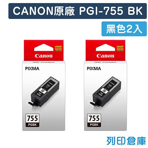 原廠墨水匣 CANON 2黑組合包 XXL高容量 PGI-755BK /適用 CANON MX727/MX927