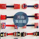 英倫捲線器 耳機收納 線收納 可愛 英倫風 小士兵