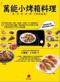 (二手書)萬能小烤箱料理:蒸、煮、炒、煎、烤,什麼都能做