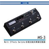 【非凡樂器】BOSS MS-3 多重功能效果器切換器/贈導線/公司貨保固