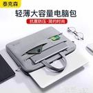筆電包 手提電腦包15 6寸適用蘋果macbook pro13聯想小新air13.3筆記本華為 【99免運】