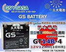 ✚久大電池❚ GS 機車電池 機車電瓶 GT14B-4 適用 YT14B-BS FT14B-4 湯淺 統力 機車電池