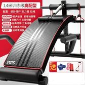 多德士仰臥板仰臥起坐健身器材家用多功能運動輔助器鍛煉健腹肌板 LP