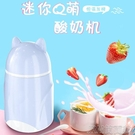 酸奶機家用迷你酸奶機宿舍用15W小功率自制酸奶酸奶神器 快速出貨