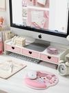 電腦增高架 臺式墊電腦顯示器增高架桌面可愛置物辦公室屏幕書桌加高收納盒木【伊莎特惠】