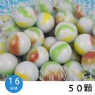 16mm牛奶彩花玻璃珠 白色帶花色玻璃彈珠 /一袋約50顆入{促60}~錸