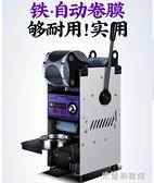 封口機 220V自動卷膜封口機飲料豆漿高杯半自動奶茶封口機封杯機 快速出貨YYJ