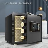 雙十一特價 保險櫃家用小型迷你隱形保險箱25/30/36CM密碼指紋防盜夾萬保險箱入