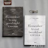筆記本創意簡約黑白暖心空白筆記本加厚記事本手賬本日韓文具精裝日記本 酷斯特數位3C