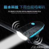 山地自行車燈車前燈強光手電筒USB充電帶電喇叭鈴鐺騎行裝備配件  潮流前線