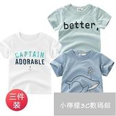 三件裝 韓版男童T恤純棉兒童短袖寶寶上衣服【小檸檬3C數碼館】