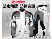【MotoBoy】套裝 防水內裡 CE護具 防摔衣褲 重機/摩托車/賽車/拉力服 ELF可參考 MB-14-J12P12
