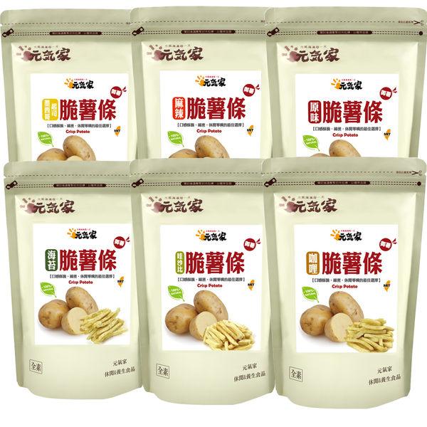 (含運優惠組) 御薯脆薯條綜合6件組