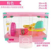 籠子 倉鼠房水晶堡壘小倉鼠籠 透明倉鼠籠子 桌面籠 倉鼠用品 igo 玩趣3C