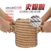 拔河比賽專用繩粗麻繩成人兒童幼兒園親子活動趣味拔河繩棉布條繩XQB