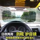 汽車防遠光燈神器克星眼鏡防眩目遮陽板司機...