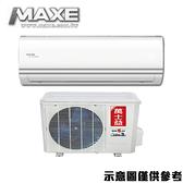 【MAXE萬士益】10-12坪變頻冷暖分離式冷氣MAS-85MV/RA-85MV