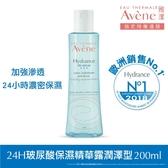 Avène雅漾 24H玻尿酸保濕精華露-潤澤型(200ml) 【康是美】