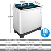 迷妳洗衣機小天鵝TP100-S988半自動家用雙桶雙缸大容量洗衣機lgo聖誕歡樂購免運