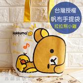 【 拉拉熊小雞 帆布手提袋】 台灣授權 San-X  懶懶熊 便當袋 環保袋 菲林因斯特