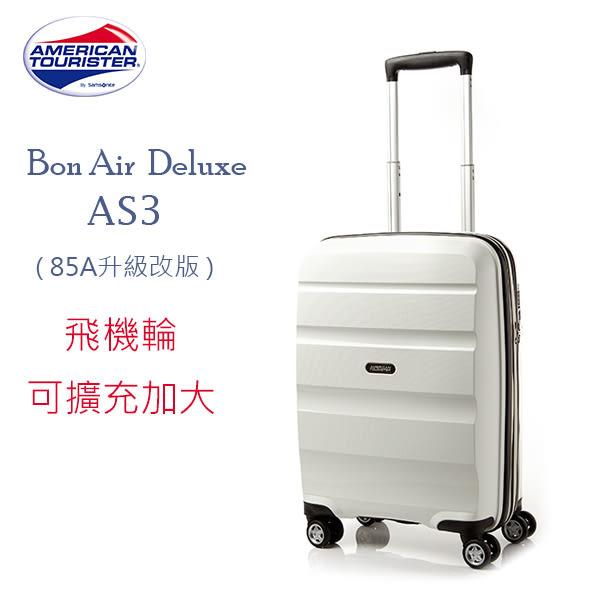 [佑昇]AMERICAN TOURISTER 美國旅行者 85A升級版 Bon Air Deluxe AS3 飛機輪 可擴充 20吋登機箱 特價