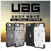 UAG 公司貨 iPhone8P頂級版耐衝擊保護殼iphone7P手機殼iphone6P防摔殼