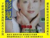二手書博民逛書店罕見星河影視1999年第12期Y11682