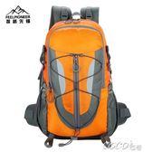 登山包  戶外登山包後背背包男 30L大容量防水輕便徒步野營旅游包女後背包  coco衣巷
