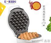蛋糕機 香港家用雞蛋仔機蛋仔機華夫餅機蛋糕機華夫餅機雙面加熱220v  限時搶購