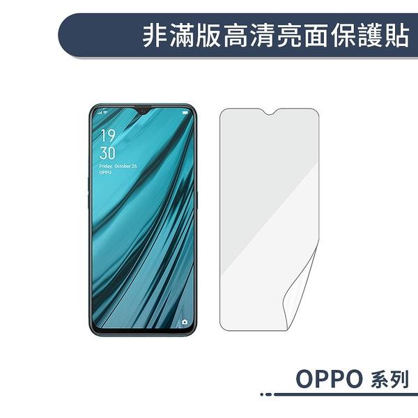 OPPO Reno 標準版 一般亮面 軟膜 螢幕貼 手機 保貼 保護貼 非滿版 軟貼膜 螢幕保護貼 保護膜