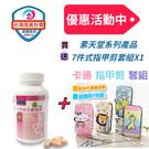 素天堂 - 女性綜合維他命 (60顆X2瓶)送7件式可愛動物指甲剪套組