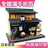 【小福部屋】【京都系列 京町家漬物屋 】日本原裝 和風袖珍屋 模型屋 親子DIY 玩具【新品上架】