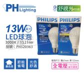 PHILIPS飛利浦 LED 13W 3000K 黃光 E27 全電壓 舒適光 球泡燈 _ PH520363