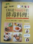 【書寶二手書T7/養生_GMO】吃進野菜的力量!130道少油低卡的排毒料理!_庄司泉