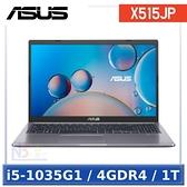 【4月限時促】 ASUS X515JP-0081G1035G1 15.6吋 筆電 (i5-1035G1/4GDR4/1T/W10)