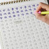 兒童鋼筆楷書凹槽練字帖板寫字本