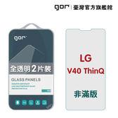 【GOR保護貼】LG V40 ThinQ 9H鋼化玻璃保護貼 v40thinq全透明非滿版2片裝 公司貨 現貨