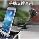 【二用夾+H102】3.5~5.8吋 支撐車架/萬用手機支架/吸盤式車上固定架/手機架/車用支架 Max15cm-ZW