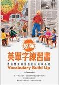 (二手書)超強英單字練習書-透過豐富練習題打好英單基礎(20K+1MP3)