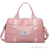 旅行包包女短途行李包大容量學生手提小型旅游輕便帆布待產收納包 美眉新品