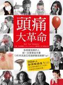 (二手書)頭痛大革命:每個會頭痛的人都一定要看,13年來長踞亞馬遜網書頭痛書To..