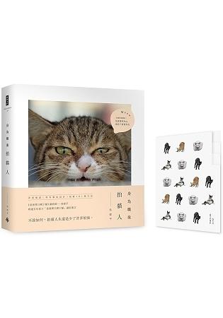 身為職業拍貓人(限量作者親筆簽名版 隨書贈【荒唐貓咪POSE】迷你三層資料夾)