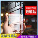 全屏透明螢幕貼 三星 A21s M11 A71 A51 A60 A40s A70 A50 A30 鋼化玻璃貼 一體成型 鋼化膜 淺薄高透