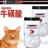 【zoo寵物商城】美國湯瑪士THOMAS》超級貓咪牛磺酸16oz