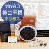 【菲林因斯特】平行輸入 fujifilm mini90 mini 90 富士拍立得 棕色單機 一年保固