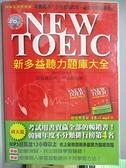 【書寶二手書T8/語言學習_DMP】NEW TOEIC新多益聽力題庫大全+解答本_David Cho