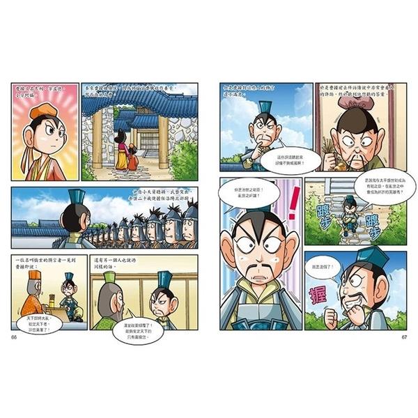 漫畫三國演義套書(1~5冊) 三采 (購潮8)