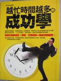 【書寶二手書T6/財經企管_IKT】越忙時間越多的成功學_林大有